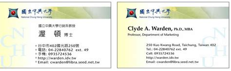 Mba Name Card by Introduction To Clyde A Warden