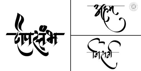 tattoo fonts in marathi the 25 best calligraphy fonts ideas on