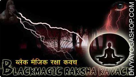 black magic buy black magic raksha kavach black magic raksha
