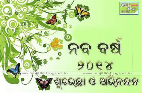ranjit sahu odia odisha images odia odisha wallpaper  happy  year  odia
