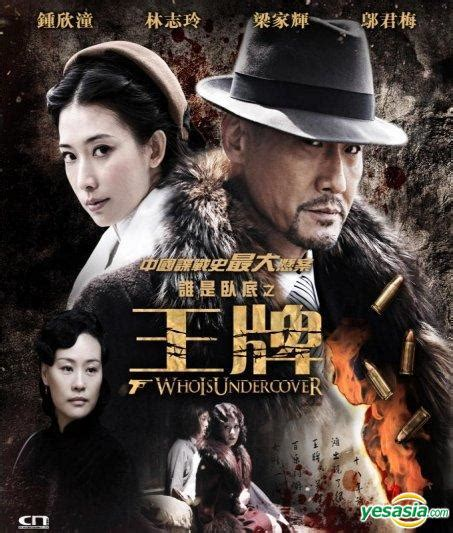 who is undercover movie yesasia who is undercover 2014 vcd hong kong version