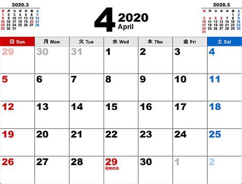 カレンダー 2020 月別