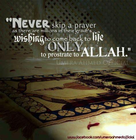 islamic prayer never skip a prayer inshaallah salah islam quran