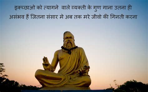thiruvalluvar biography in hindi top 10 saint thiruvalluvar sms with picture quotes best