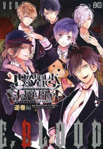 cdjapan diabolik lovers more blood anthology sakamaki