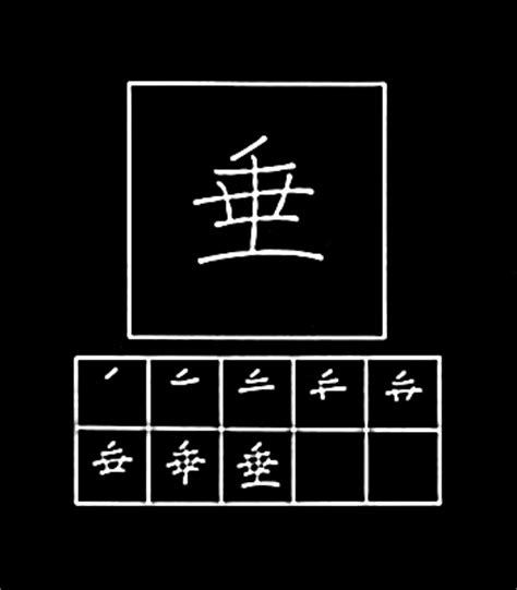 Belajar Menulis Hiruf Han 4 12 Guratan belajar menulis kanji 89 針仁垂推寸盛聖誠宣専 belajar bahasa jepang bersama
