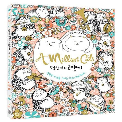 millions of cats coloring pages 17 best images about coloring books i neeeeeed on