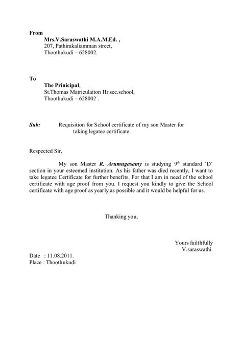 Request Letter For Withdrawal From School hm requestion letter to school certificate