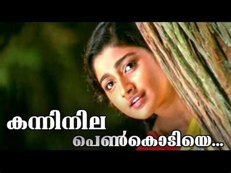 kanavu kandirunna kannil mappila songs malayalam movie oru maravathoor kanavu song 3