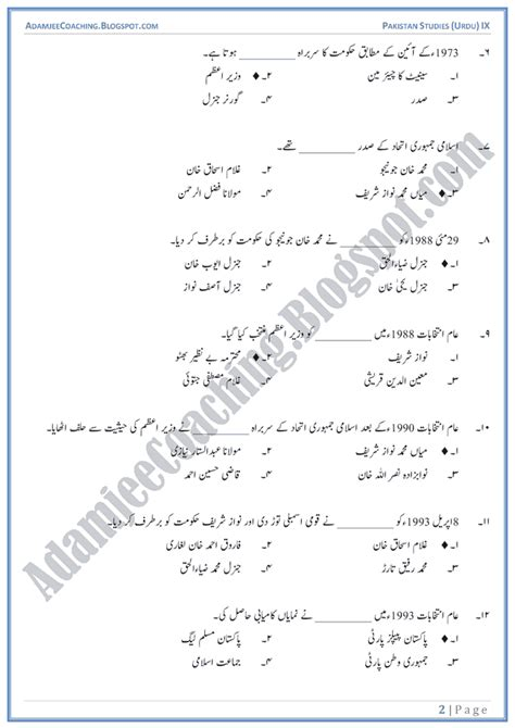 General Knowledge Questions For Mba Entrance Exams Pakistan by Mcqs Of Past Papers F Akueb