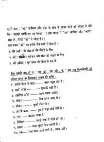 hindi grammar worksheets for grade 6 hindi grammar work