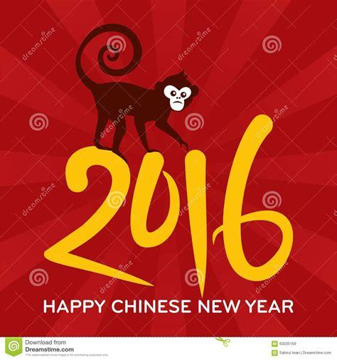 new year 2016 monkey logo monkey new year 2016 vector template stock vector image