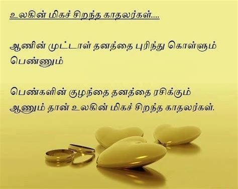 images of love quotes in tamil tamil in tamil about love quotes quotesgram
