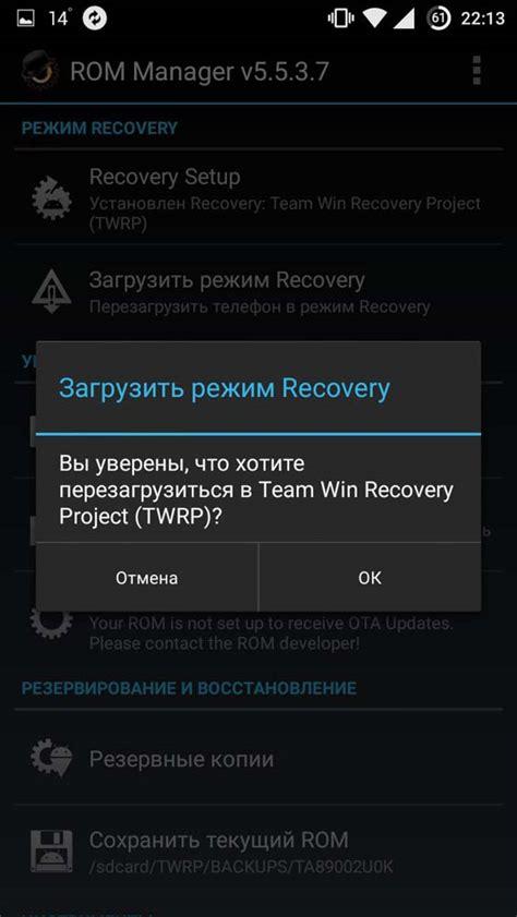 clockwork mod apk rom manager clockworkmod скачать на андроид бесплатно приложение apk