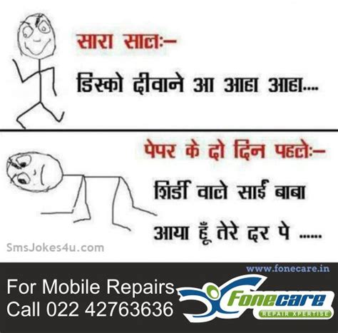 hindi jokes funny jokes in hindi for kids and adults kids hindi jokes set don t hesitate to share with