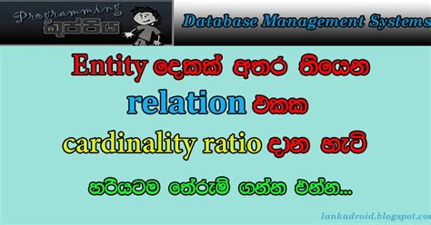 html tutorial sinhala dbms sinhala tutorial part 04 er diagram iii relations