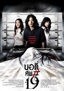 Film Horor Thailand Body 19 | body 2007 film wikipedia