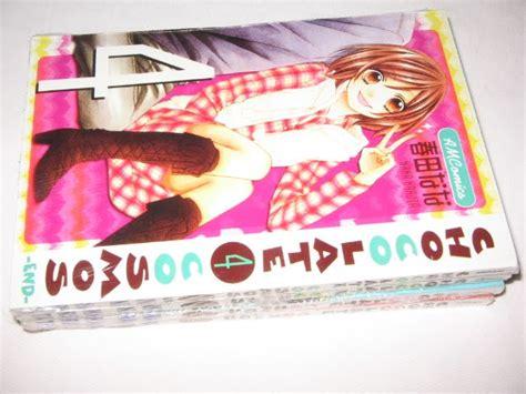 Komik You I U Vol 1 3 Segel ikmal1234567890ikmalherohakim9