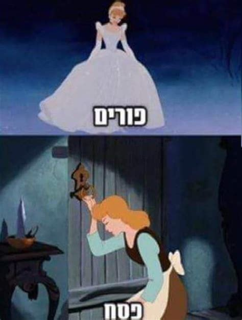 Purim Meme - how to make it to the seder happy chana deutsch the