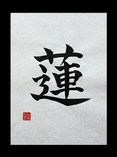 pain kanji tattoo japanese symbol for pain google search tattoo s
