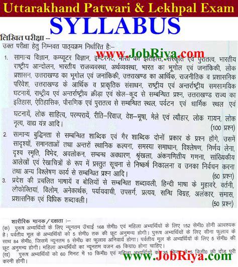 pattern of up lekhpal exam uttarakhand patwari lekhpal syllabus exam pattern download