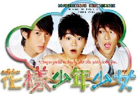hana kimi taiwan new year special hana kimi 2007 review by lixiangqingren taiwanese