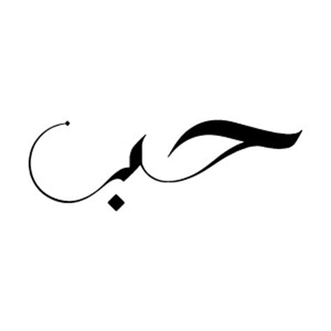 tattoo love in arabic quot love quot in arabic calligraphy tattoos pinterest