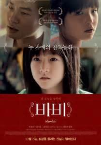 film barbie terbaru 2011 韓國電影 芭比 介紹 金賽綸 李天熙 oneeye 電視狂 痞客邦