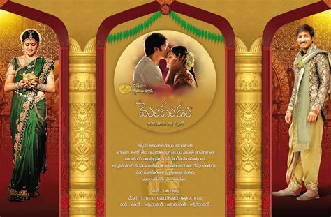 Movies Everywhere Gift Card - wedding cards design tamil fresh picture 79862 mogudu movie audio launch invitation