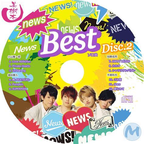 best new 自己れ べる news news best