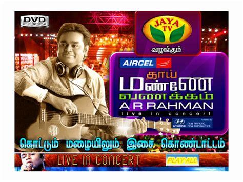 ar rahman concert mp3 download thai manne vanakkam 2013 700mb a r rahman full concert
