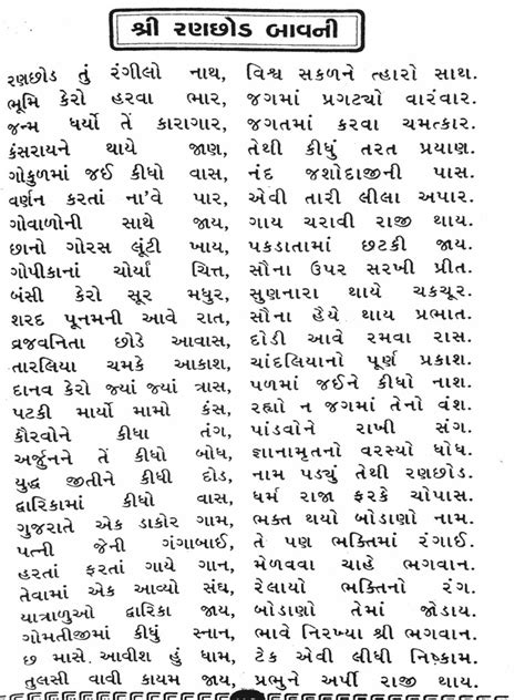 meaning of biography in gujrati ranchhod bavani in gujarati lyrics pdf