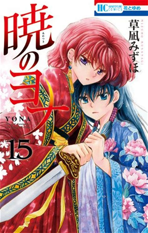 stay with me lazarus rising volume 3 books anime magazine tv anime quot akatsuki no yona quot slated