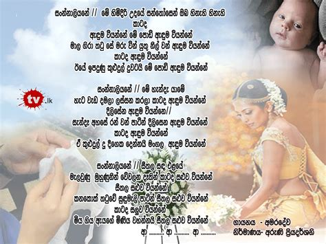 Wedding Anniversary Song Sinhala sannaliyane sinhala lyrics in sri lanka 187