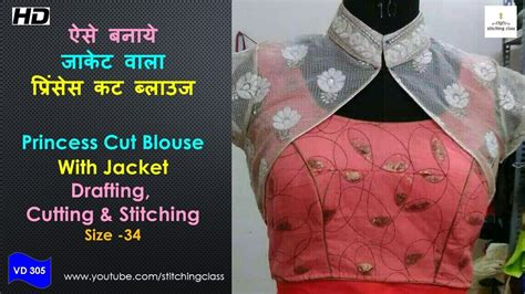 boat neck jacket cutting telugu youtube design blouse t blouse designs designers