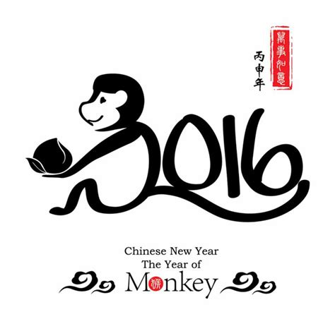 new year 2015 year of what animal 2016年创意数字矢量图 春节矢量图 三联