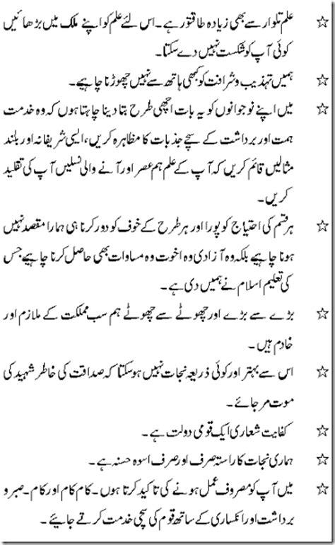 Mera Pasandida Shair Allama Iqbal Essay In Urdu by Quotes Sayings By Quaid E Azam Mohammad Ali Jinnah Urdu My Jinnah