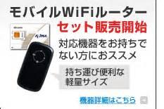 jp access mobile so net モバイル 3g 概要 高速モバイル インターネット接続 lte 3g sim