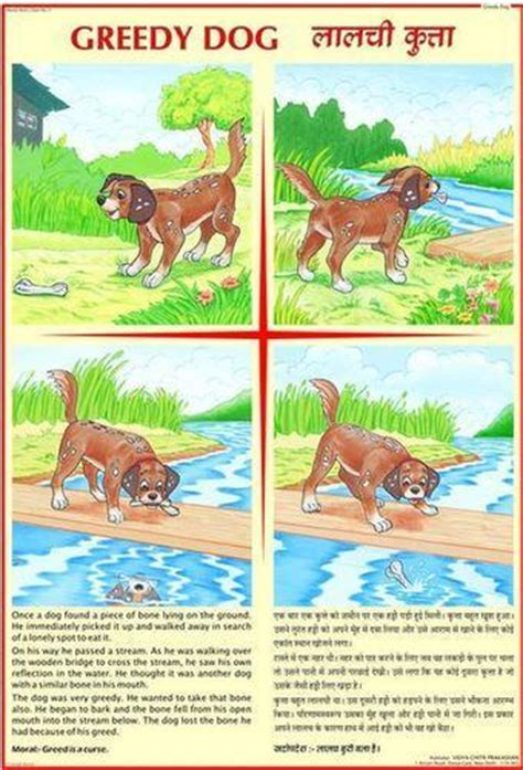 top dogs portraits and stories books moral story charts greedy v charts manufacturer from