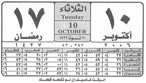Calendar Compare Dates Islamic Calendar Date Today Calendar Template 2017