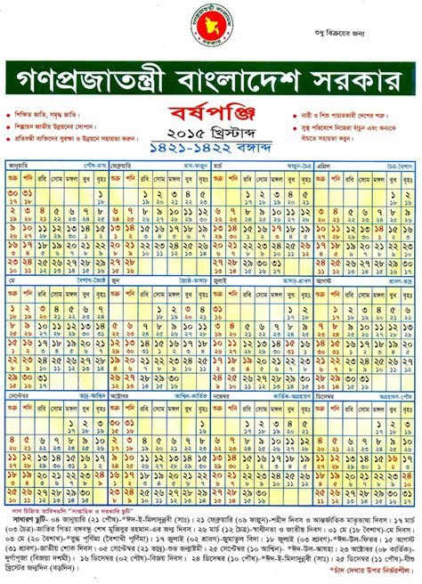 printable calendar 2016 bangladesh list of national food days 2016 calendar template 2016