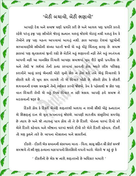 Beti Bachao In Essay by Gujarati Essay Essay In Gujarati Essay Of In Gujarati Gujarati Essay