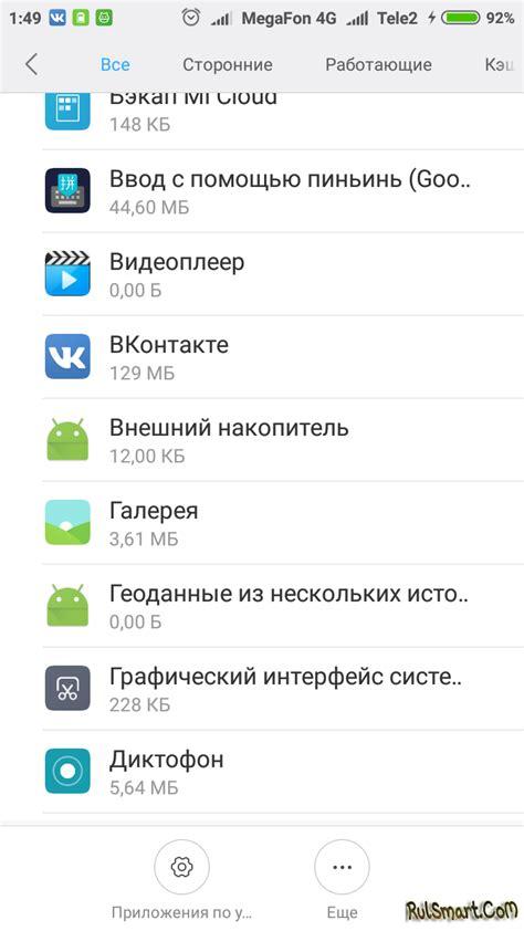 Не открывается приложение на айфоне после обновления
