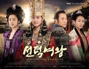 queen seon deok dramafire queen seon deok korean drama 2009 선덕여왕 hancinema