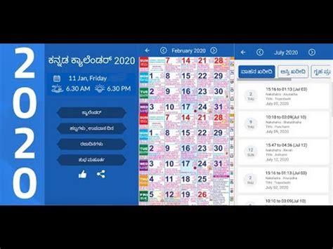 kannada calendar    kannada calendar
