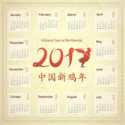 Chinese Year Calendar 2017 2017   2017 Calendar Printable