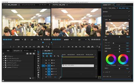 adobe premiere pro lumetri premiere pro ccのlumetriカラーで動画素材をさくさくカラーグレーディング 株式会社lig