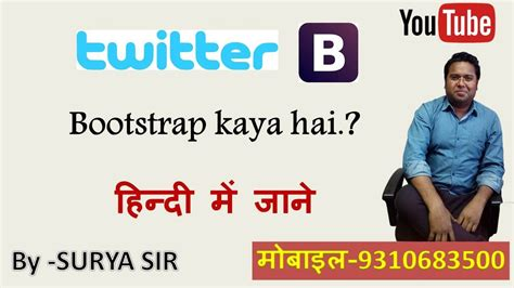 bootstrap tutorial in hindi ui bootstrap tutorials 1 introduction and environment setup