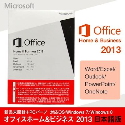 Microsoft Office Home And Business 2013 qoo10 brand new unopened microsoft office home and business 2013 japanes computer