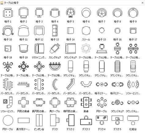 seating plan symbols 座席表イラスト素材とその使い方